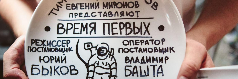 Начались съемки космической драмы Юрия Быкова